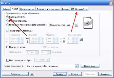 Как сделать файл формата jpeg