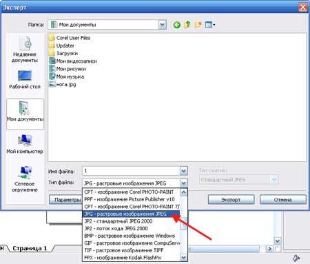 Ответы Mail Ru: Какие форматы поддерживает Corel