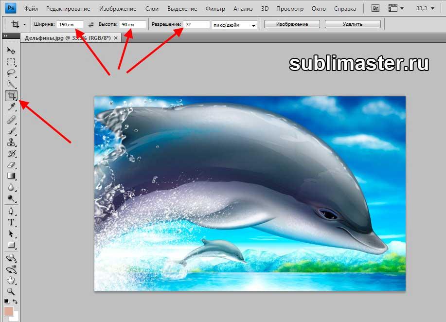 как порезать картинку в фотошопе на части