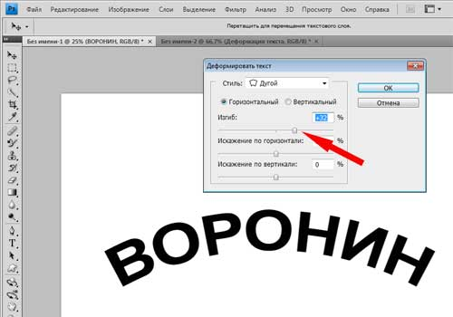 Как сделать изогнутый шрифт в кореле - Lan-expo.ru