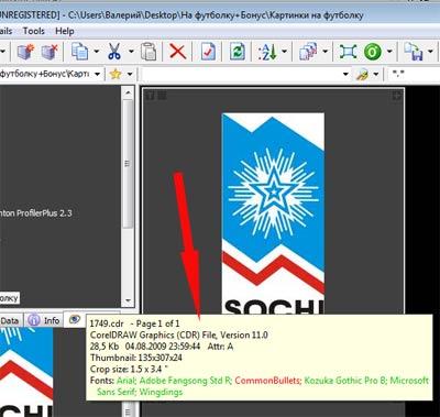 просмотр Cdr файлов онлайн - фото 10