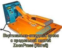 Press_maiki_prodolny