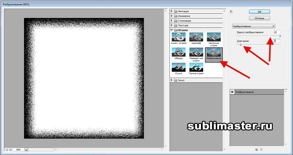 Как в фотошопе обработать края у вырезанной картинки
