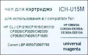 LBP5050, HP 1215, CP 1515, CM 1312/CP2020/ CP2025/ CP 3525/